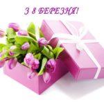 З святом Весни, Любові та Краси! З 8 Березня!