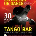 У Рівному відбудеться танцювальна вистава «Танго бар»
