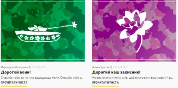 Рівненські інтернет-користувачі можуть привітати бійців АТО з Днем захисника України