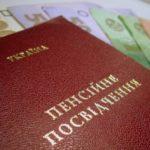 На Рівненщині завершили фінансувати пенсії за грудень