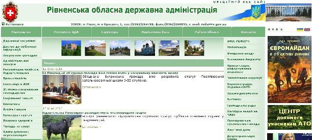 Веб-сайт Рівненської ОДА визнано кращим в Україні
