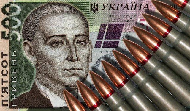 гроші армія