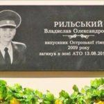 ОФіцер, який загинув в АТО очолив список 100 видатних острожан