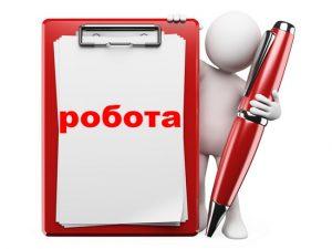 robota-300x225