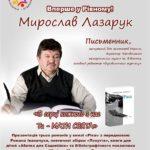Рівняни зустрінуться з письменником Мирославом Лазаруком