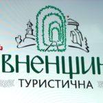 У Рівному відбулося засідання обласної туристичної ради