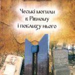 У бібліотеці презентують книгу про чеські поховання на Рівненщині