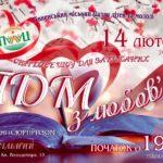 Рівнян запрошують на концерт «ПДМ з любов'ю»