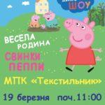 У Рівному відбудеться дитяча вистава «Весела родина Свинки Пеппи»