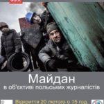 """Рівнян запрошують на виставку """"Майдан в об'єктиві польських журналістів"""""""