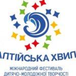 Талановиту молодь Рівненщини запрошують на фестиваль до Естонії