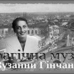 У Рівному вшанують пам'ять рівненської поетеси Зузанни Гінчанки