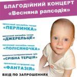 """Рівнян запрошують на благодійний концерт """"Весняна рапсодія"""""""