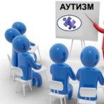 Проблемні питання розвитку дітей з аутизмом обговорять у Рівному