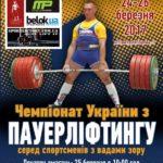 На Рівненщині стартує Чемпіонат України з пауерліфтингу