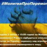 У Рівному відбудеться молитва за мир в Україні