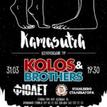 До Рівного Kolos & Brothers привезуть «Камасутру»