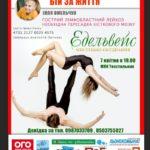 У Рівному відбудеться благодійний концерт для зібрання коштів на лікування Іллі Омельчука