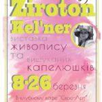 У Рівному Ziroton Kel`ner експонує персональну виставку живопису та вишуканих демісезонних капелюшків
