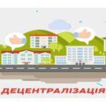 Уряд актуалізував перелік спроможних громад Рівненської області