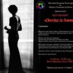 У Рівному відкриють арт-проект для жінок «Cherchez la femme»