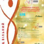 У Рівному відбудеться Всеукраїнський дитячий, молодіжний хореографічний фестиваль «ART SOUL Rivne – 2017»