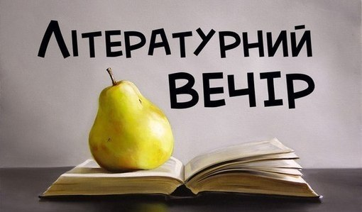 Рівнян на літературиний вечір запрошує обласна бібліотека