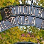 Рівненщина на два дні стане центром проведення регіонального патріотичного Форуму «Ми – Українці»