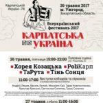 Молодь Рівненщини запрошують на Всеукраїнський фестиваль «Карпатська Україна»
