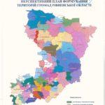 На Рівненщині відкоригують План об'єднання громад