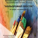 У Рівному відкривається  виставка робіт групи «Художник» «Кольоровий простір»