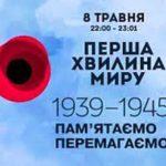 8 травня у Рівному зустрінуть «Першу хвилину миру»