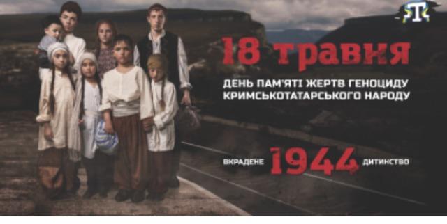 Мешканців Рівненщини закликають вшанувати жертв геноциду кримськотатарського народу
