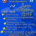 20 травня рівняни святкуватимуть День Європи