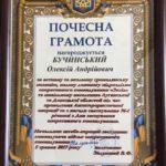 Заступник голови Рівненської обласної ради отримав відзнаку ОК «Захід»