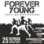 У Рівному відбудеться Благодійний забіг «Forever Young»