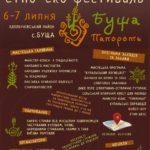 Традиції Івана Купала ожили у етно-еко-фестивалі «Буща папороть»