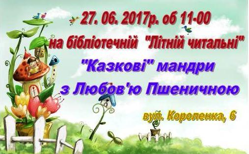 """Рівненських дітлахів запрошують у """"Казкові"""" мандри з Любов'ю Пшеничною"""