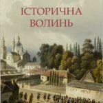 Український історик презентував рівнянам нову книгу