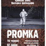 У Рівному військовий фотокореспондент представить українських героїв