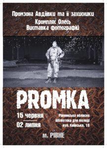 Promka-Plakat-Rivne-out-page-001