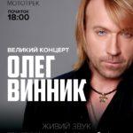 Вперше в Рівному – великий стадіонний концерт Олега Винника