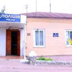 Острозькі поліцейські встановили особу грабіжника
