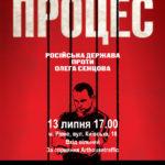 У Рівному презентують фільм присвячений Олегу Сенцову