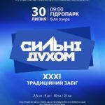 """Rivne Running Club запрошує у неділю на забіг """"Сильні духом"""""""