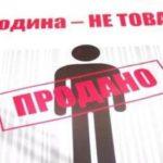 На Рівненщині відбудеться «Хода за свободу» проти торгівлі людьми