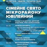 13 серпня в мікрорайоні «Ювілейний» – «Сімейне свято»