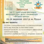 """Рівнян запрошуть на туристичний фестиваль авторської пісні, фото і кіноаматорів """"Вітрила пригод"""""""
