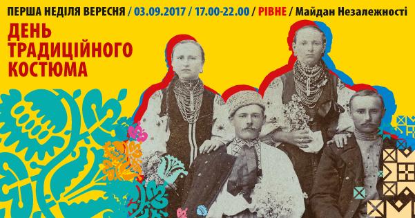 У Рівному відбудеться загальноукраїнське свято «День традиційного костюма»