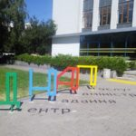 У Рівному на майдані Просвіти встановили велопарковку у формі літер